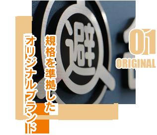01 ORIGINAL 規格を準拠したオリジナルブランド